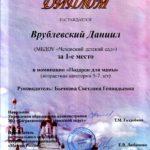 Врублевский (1)
