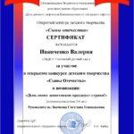 Иванченко (2)