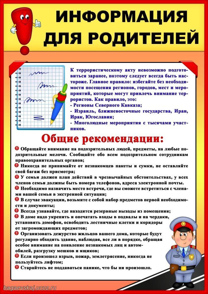antiterror_pamjatka2